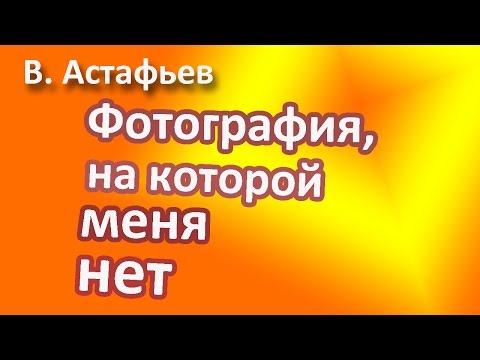 В.Астафьев Фотография, на которой меня нет