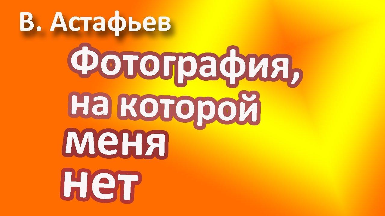 """В.Астафьев """"Фотография, на которой меня нет"""" - YouTube"""