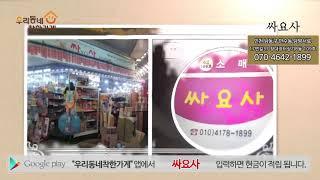 [착한가게] #싸요사 #코스트코구매대행 #생활용품