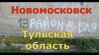 🔴🔴 Туристы едут или нет в Тулу.Или это не курорт город.Крым 2018