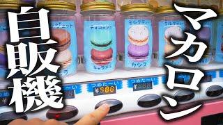 【Twitterで話題】500円のマカロンが販売されてる自販機が不思議すぎたwww