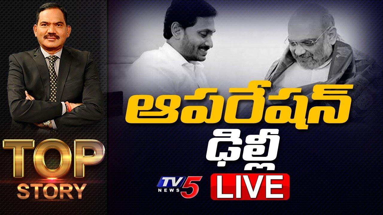 Download Live : ఆపరేషన్ ఢిల్లీ..!! | Top Story Debate on AM CM YS Jagan Delhi Tour | Sambasiva Rao | TV5