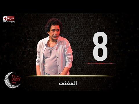 حصريا مسلسل المغني | الحلقة الثامنة (8) كاملة | بطولة الكينج محمد منير