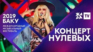 Download ХИТЫ НУЛЕВЫХ ///// ЖАРА В БАКУ 2019 Mp3 and Videos