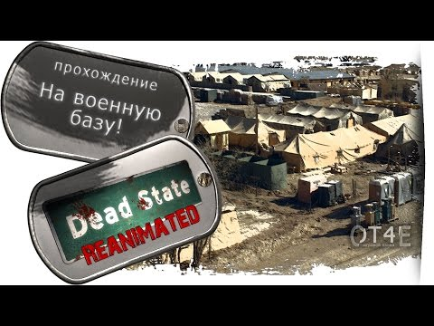 [Dead State:Reanimated] - Сбор припасов #2