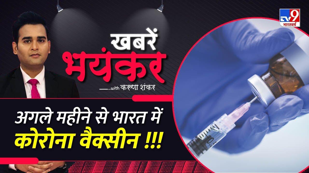 India में बनेगी Corona Vaccine, भारतीय दवा कंपनी ने दी दुनिया को उम्मीद