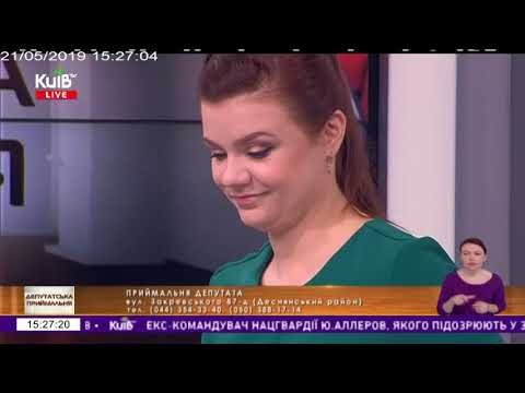 Телеканал Київ: 21.05.19 Депутатська приймальня 15.10