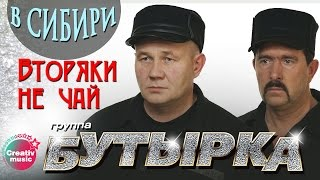 Бутырка - Вторяки не чай (В Сибири)