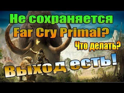 Не сохраняется Far Cry Primal?