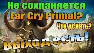 Не сохраняется Far Cry Primal?(, 2017-01-11T10:57:40.000Z)
