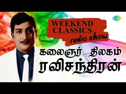 Weekend Classics | Ravichandran - Radio Show | RJ Sindo | ரவிச்சந்திரன் | Tamil | HD Songs