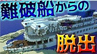 【コラボ企画】未確認生物Xが住み着く難破船から脱出せよ!withミナミノツドイ!
