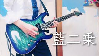 ヨルシカ / 藍二乗 ギター 弾いてみた