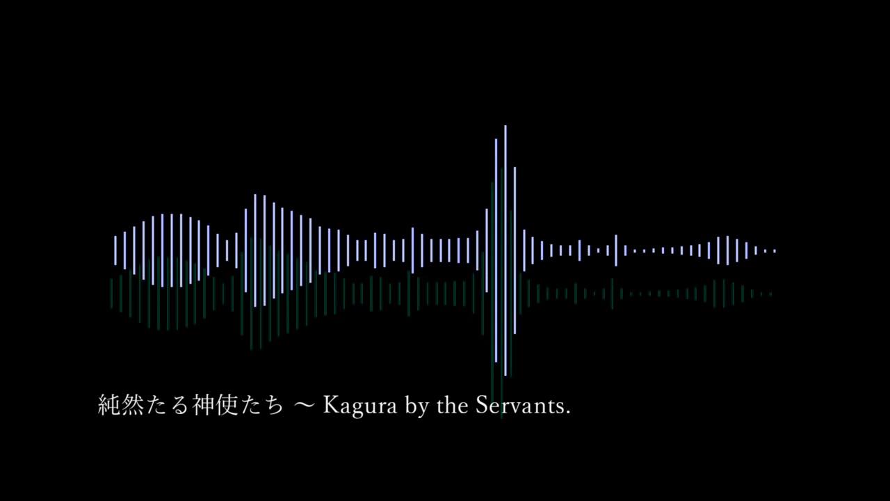 自作曲] 純然たる神使たち ~ Kagura by the Servants. - YouTube