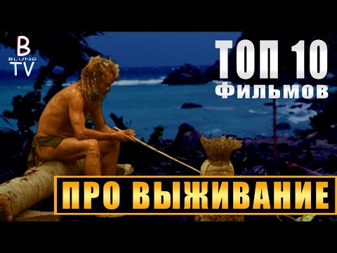 ТОП 10 фильмов про ВЫЖИВАНИЕ - Видео онлайн