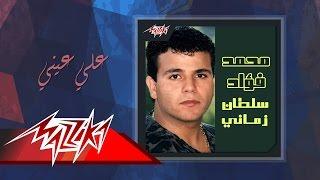 Ala Einy - Mohamed Fouad علي عيني - محمد فؤاد