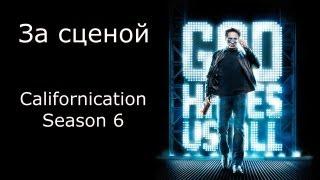 За сценой - Californication Season 6 [RUS SUB]