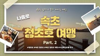[나홀로 여행] 속초 청초호 여행 (feat. 청초호 …