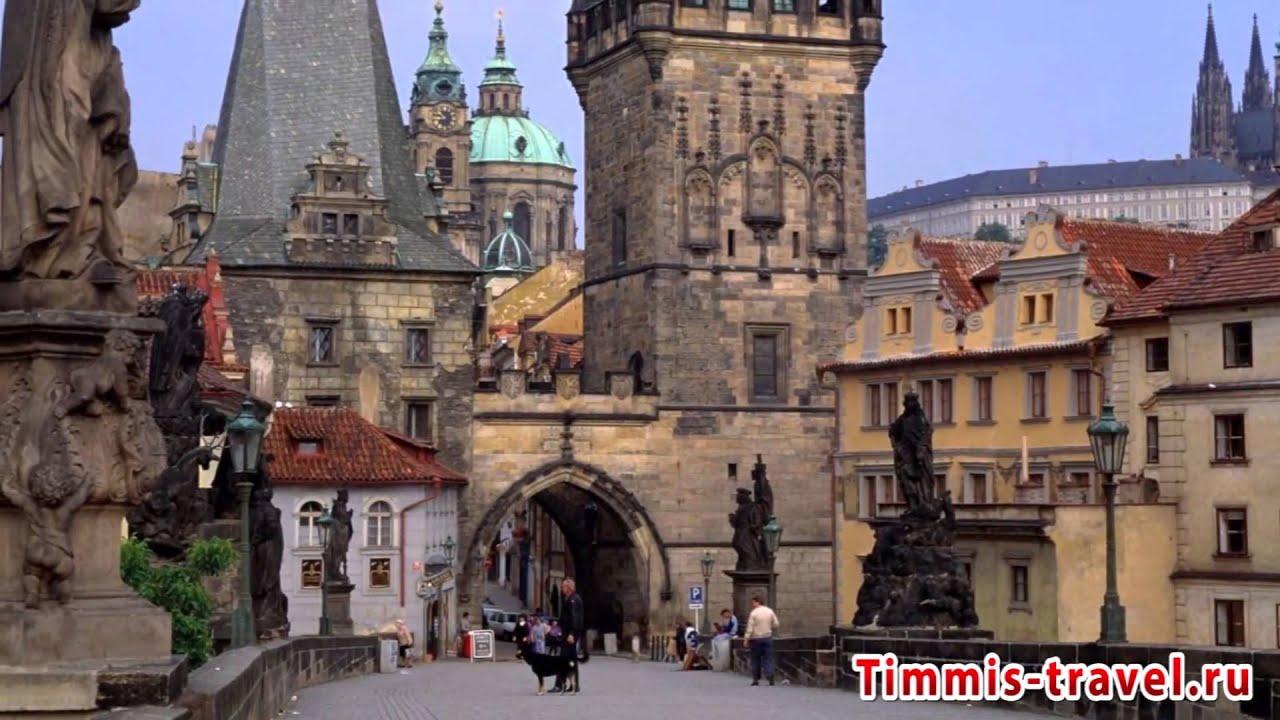 Самые красивые места Чехии, отдых в Чехии, туры в Чехии, туры в Карловы Вары