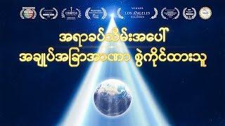 Myanmar Musical Documentary (အရာခပ်သိမ်းအပေါ် အချုပ်အခြာအာဏာ စွဲကိုင်ထားသူ)  Trailer