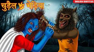 चुड़ैल Vs भेड़िया | पति बना भेड़िया 2 | Hindi Horror Story | kahani | Hindi Kahaniya | Dream Stories TV