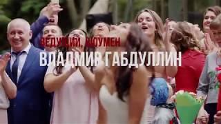 Невероятный Ведущий на свадьбу, Владмир Габдуллин - 8 927 75 11 444