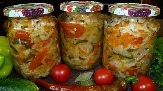 Овощной салат на зиму 'Кубанский'