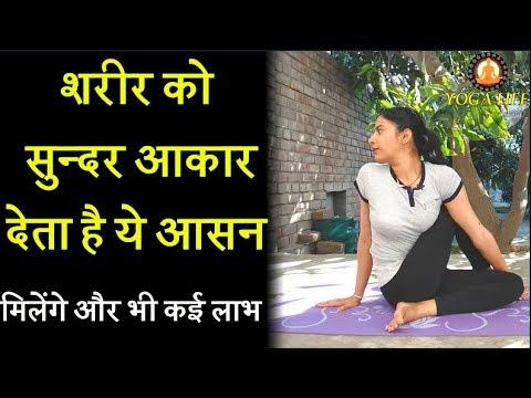 how to do ardha matsyendrasana half fish pose and its