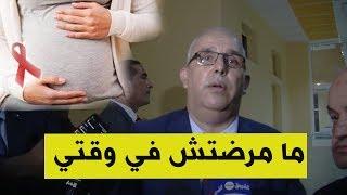 وزير الصحة عن  قضية المرأاة الحامل التي أصيبت بمرض  السيدا..