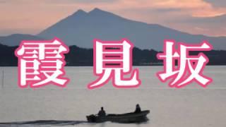 綾世一美 - 霞見坂