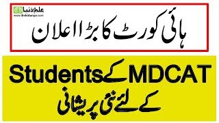 UHS MDCAT Merit Lists Stopped By Lahore High Court | PMDC Bad Policy 2019