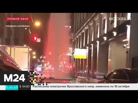 Очевидцы рассказали о забившем из-под земли в центре столицы фонтане - Москва 24