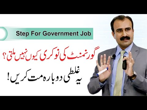 how-to-get-government-job-?-|-tahir-baloch
