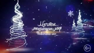 Детское новогоднее шоу - Мечты Меняющие Мир!