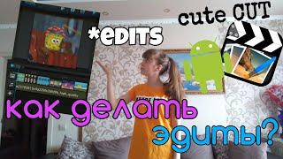 Как делать эдиты на андроид в cute cut