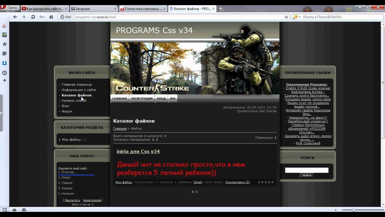 Прога для раскручивания серверов css v34 все крымские татары на сайте в севастополе