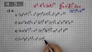 Упражнение 18.6. Алгебра 7 класс Мордкович А.Г.