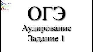 Скачать Аудирование ОГЭ Разбор задания 1