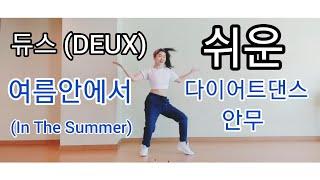 듀스(DEUX)-여름안에서(In The Summer) …