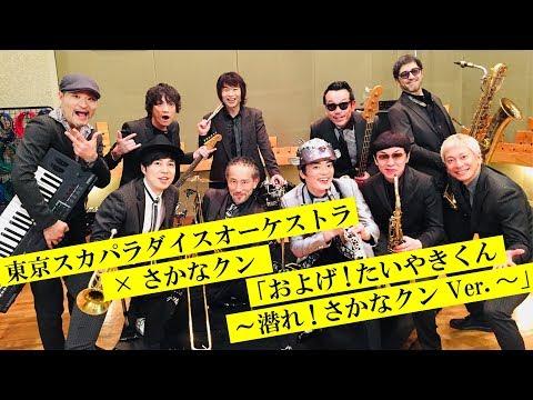 東京スカパラダイスオーケストラ×さかなクン「およげ!たいやきくん~潜れ!さかなクン Ver.~」