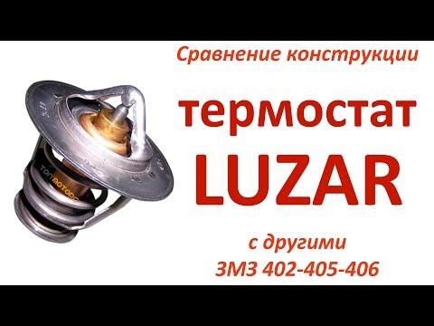 Замена термостата Лузар 82-87 градусов