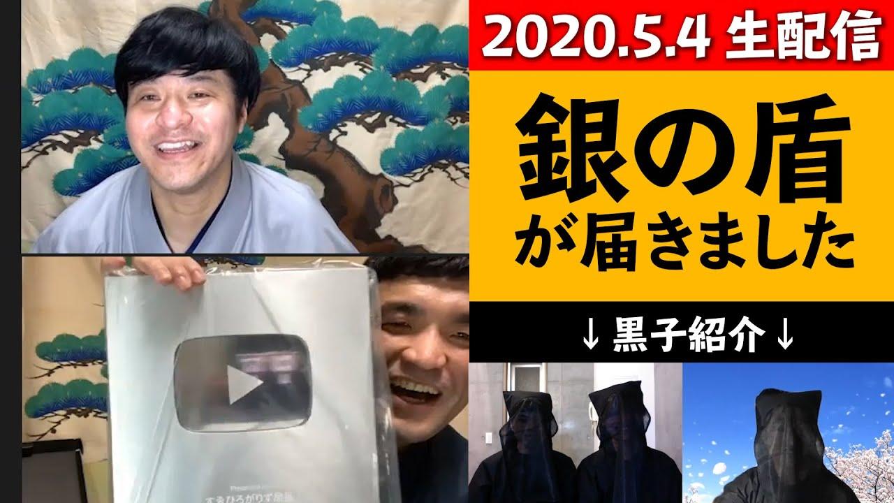 【2020.5.4】生配信フルver. ※コメント付き