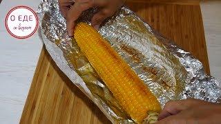 Вкуснее, чем вареная.  Запеченная кукуруза.