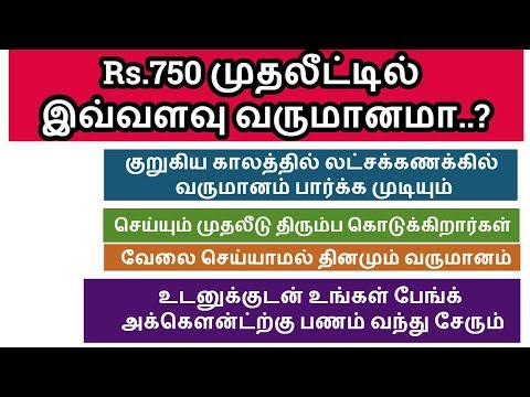 Digital Batua Tamil | Best Investment Mobile App | In Tamil | Tamil Online Jobs