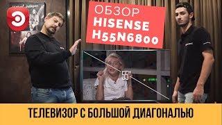 Обзор TV HISENSE H55N6800 от ЭЛЕКС. Телевизор с БОЛЬШОЙ диагональю.