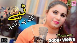 Pashto New Tapey 2019 Nazi Gul - Kala Ba Rashey    Pashto New HD Songs 2019    Tapey Tapay Tappay