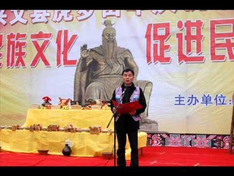 蚩尤 CHIYOU - ANCESTOR OF THE HMONG