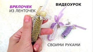 Брелки своими руками - Из атласных лент необычные брелочки(Очень красивый брелок на ключи! Своими руками! Быстро и ОЧЕНЬ просто!!! Нужна ПАРТНЕРСКАЯ ПРОГРАММА? СМОТРИ..., 2014-09-06T20:37:27.000Z)