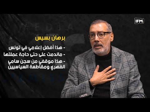 برهان بسيس: ماني نادم على حتى حاجة في حياتي وهذا أفضل إعلامي في تونس