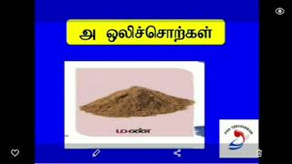 2nd std Tamil aa oli sorkal